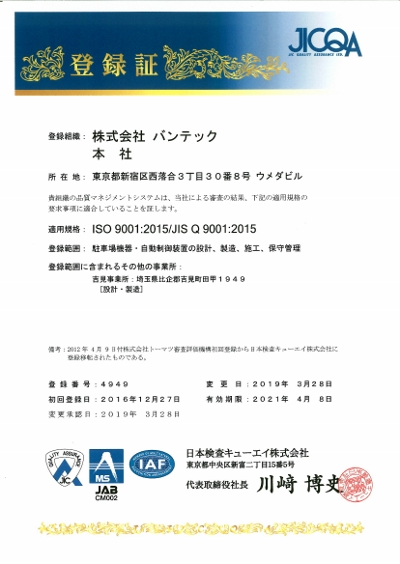 iso9001image1